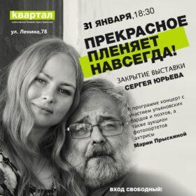 Церемония закрытия выставки фоторабот Сергея Юрьева в Квартале