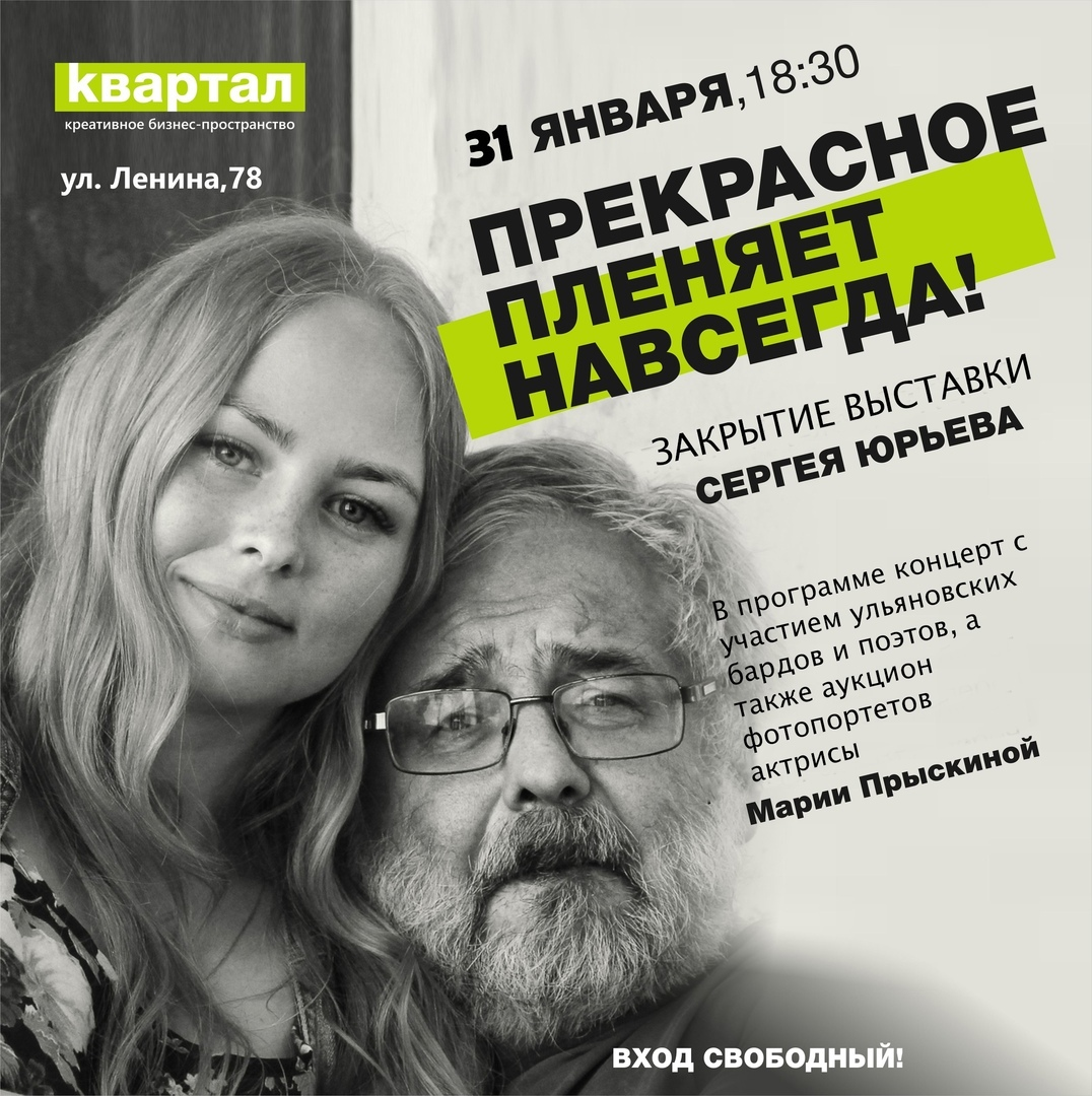 Церемония закрытия выставки фоторабот Сергея Юрьева в Квартале @ Квартал (ул. Ленина 78)