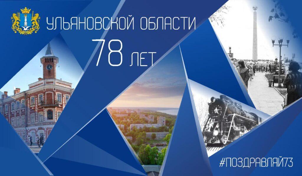Основные мероприятия в Ульяновской области в рамках празднования 78 годовщины со дня её основания