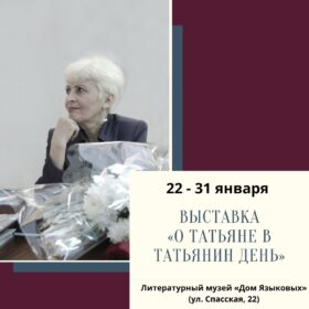 Открытие выставки «О Татьяне в Татьянин день», посвящённое памяти известного ульяновского краеведа Громовой Татьяны Алексеевны