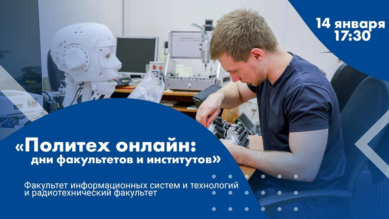 Онлайн-трансляция из УлГТУ, посвященная факультету информационных систем и технологий и радиотехническому факультету