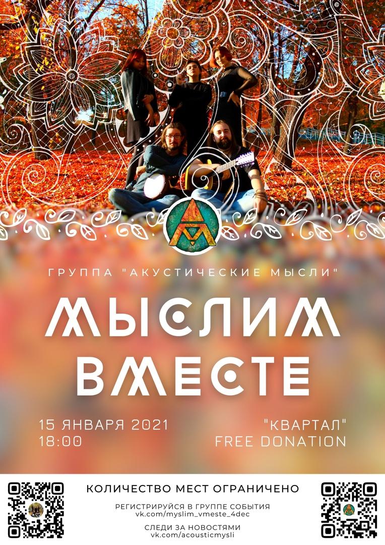 """Концерт группы """"Акустические мысли"""" в Квартале @ Квартал (ул. Ленина 78)"""