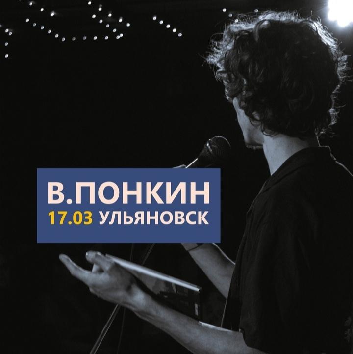 Поэтический вечерВладимира Понкина в Квартале @ Квартал (ул. Ленина 78)