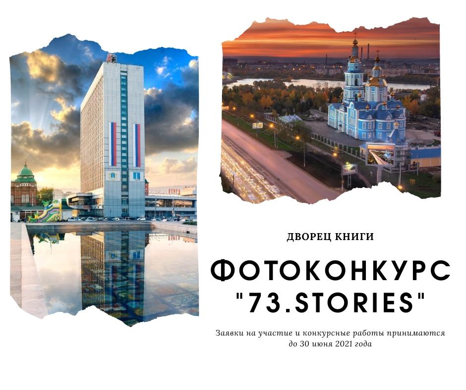 Фотоконкурс «73.Stories»