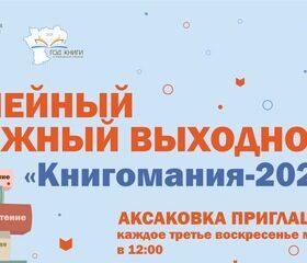 Семейный книжный выходной «Книгомания 2021» открывает Год книги в Аксаковке