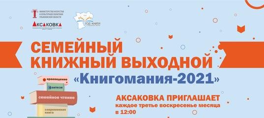 Семейный книжный выходной «Книгомания 2021» открывает Год книги в Аксаковке @ ул. Минаева 48
