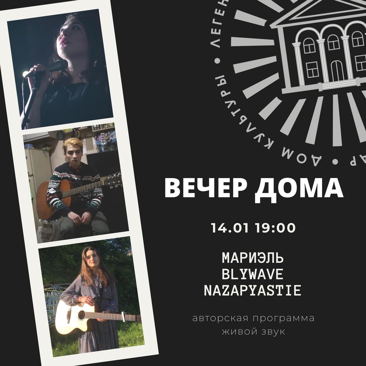 "Концерт ""Вечер дома"" в баре ДК @ бар ДК (ул. Ленина, 95)"