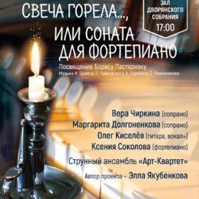 Литературно-музыкальная композиция по творчеству Бориса Пастернака «Свеча горела.., или соната для фортепиано»