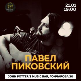 Концерт Павла Пиковского в John Potter's music bar