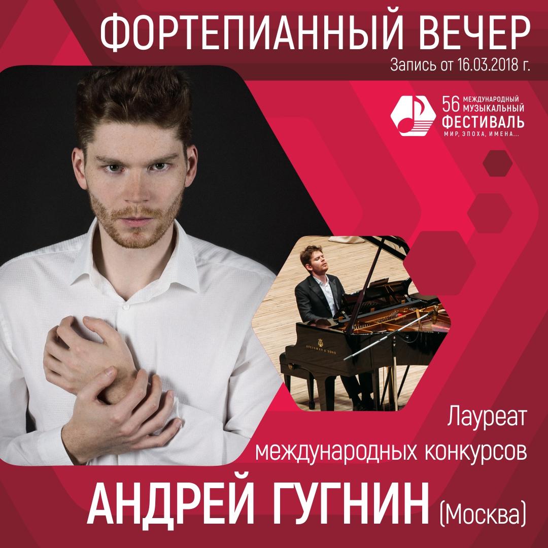 Трансляция записи концерта фортепианной музыки «Вечер STEINWАY»