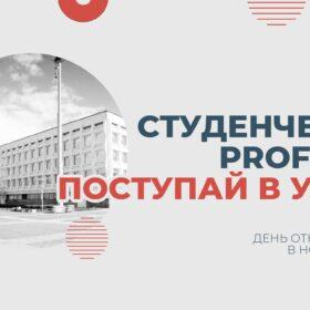 День открытых дверей в УлГПУ