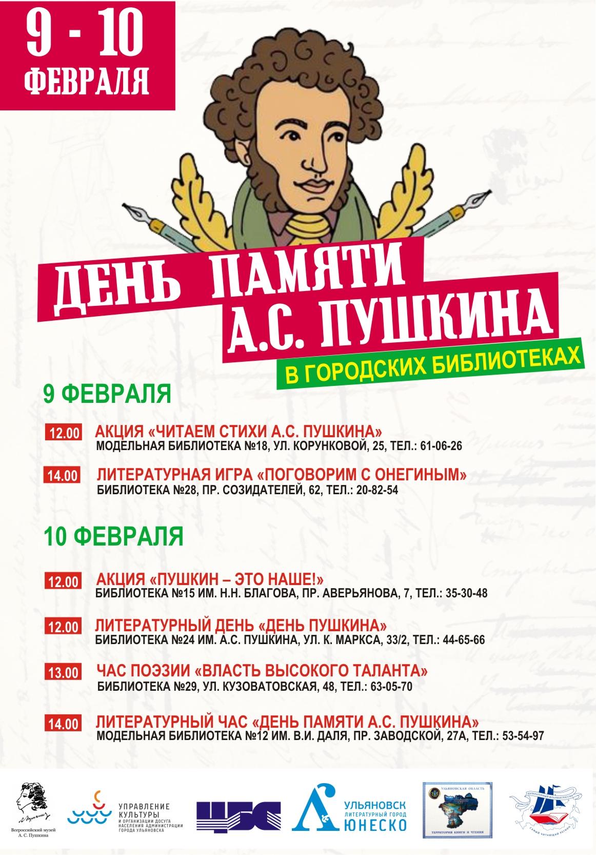 Мероприятия памяти  А.С. Пушкина в библиотеках города