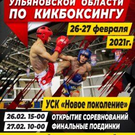 Чемпионат и Первенство Ульяновской области по кикбоксингу