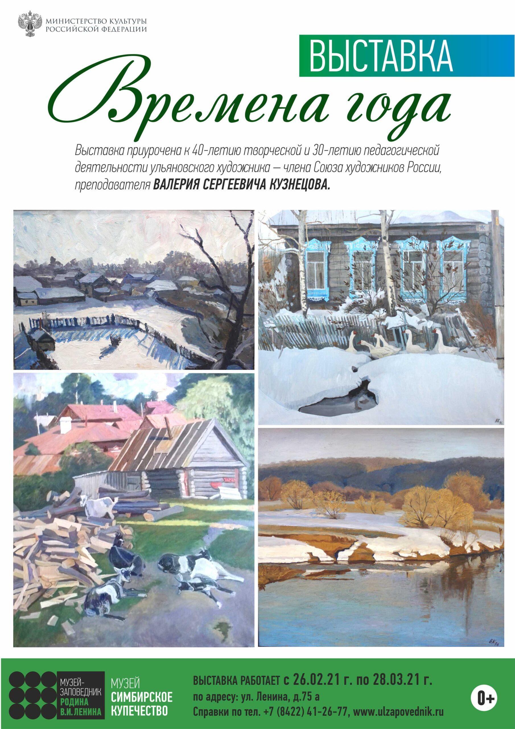 Выставка «Времена года» @ в музее «Симбирское купечество» (ул. Ленина, д. 75а)