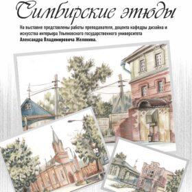 Открытие выставки «Симбирские этюды»