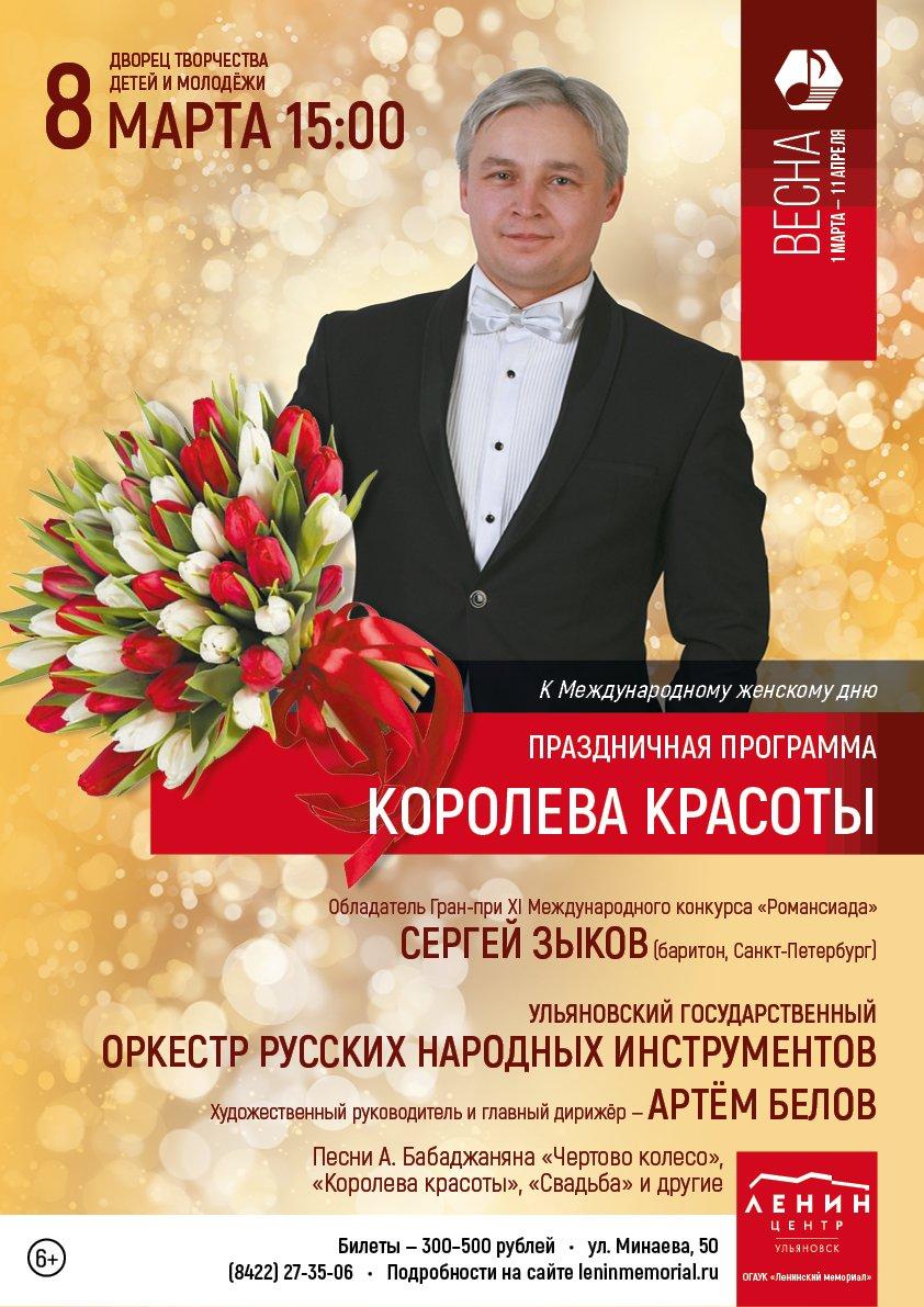 """Праздничный концерт """"Королева красоты"""" @ в зале Дворца творчества детей и молодёжи (ул. Минаева, 50)"""