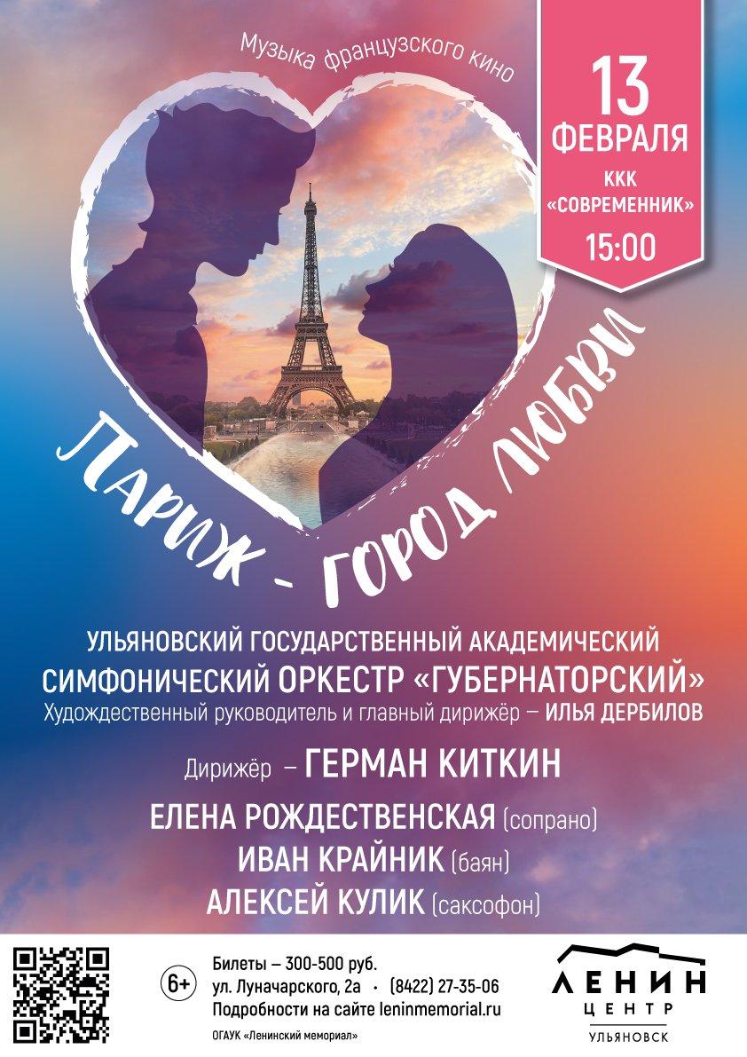 Концерт «Париж - город любви» @ ККК «Современник»