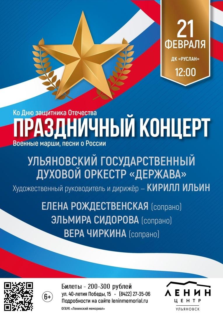 «Праздничный концерт» ко Дню защитников Отечества @ ДК «Руслан»