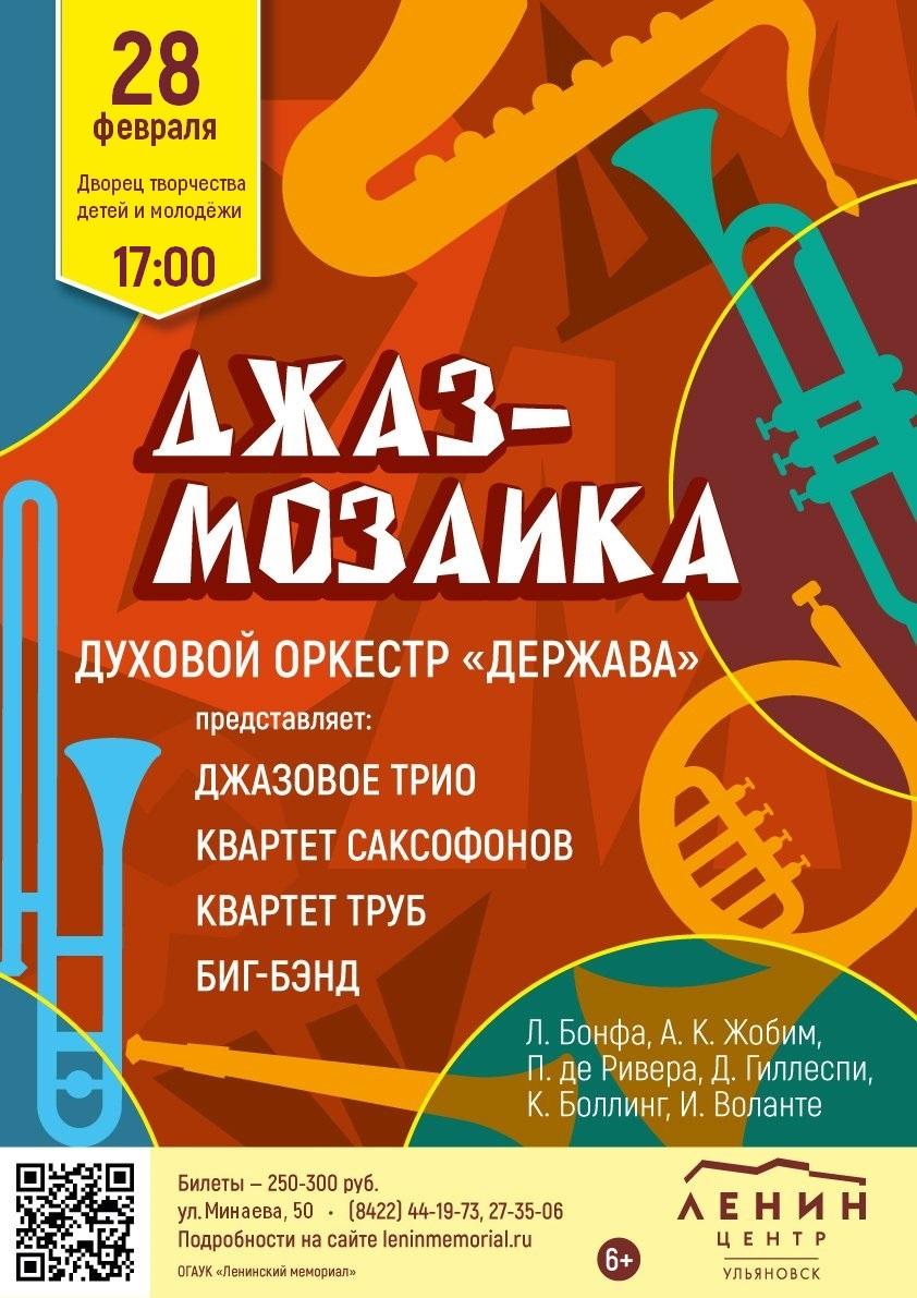 Концерт «Джаз-мозаика» @ в зале Дворца творчества детей и молодежи (ул. Минаева, 50)