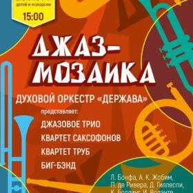 Концерт «Джаз-мозаика»
