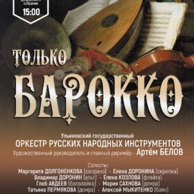 Концерт «Только барокко»