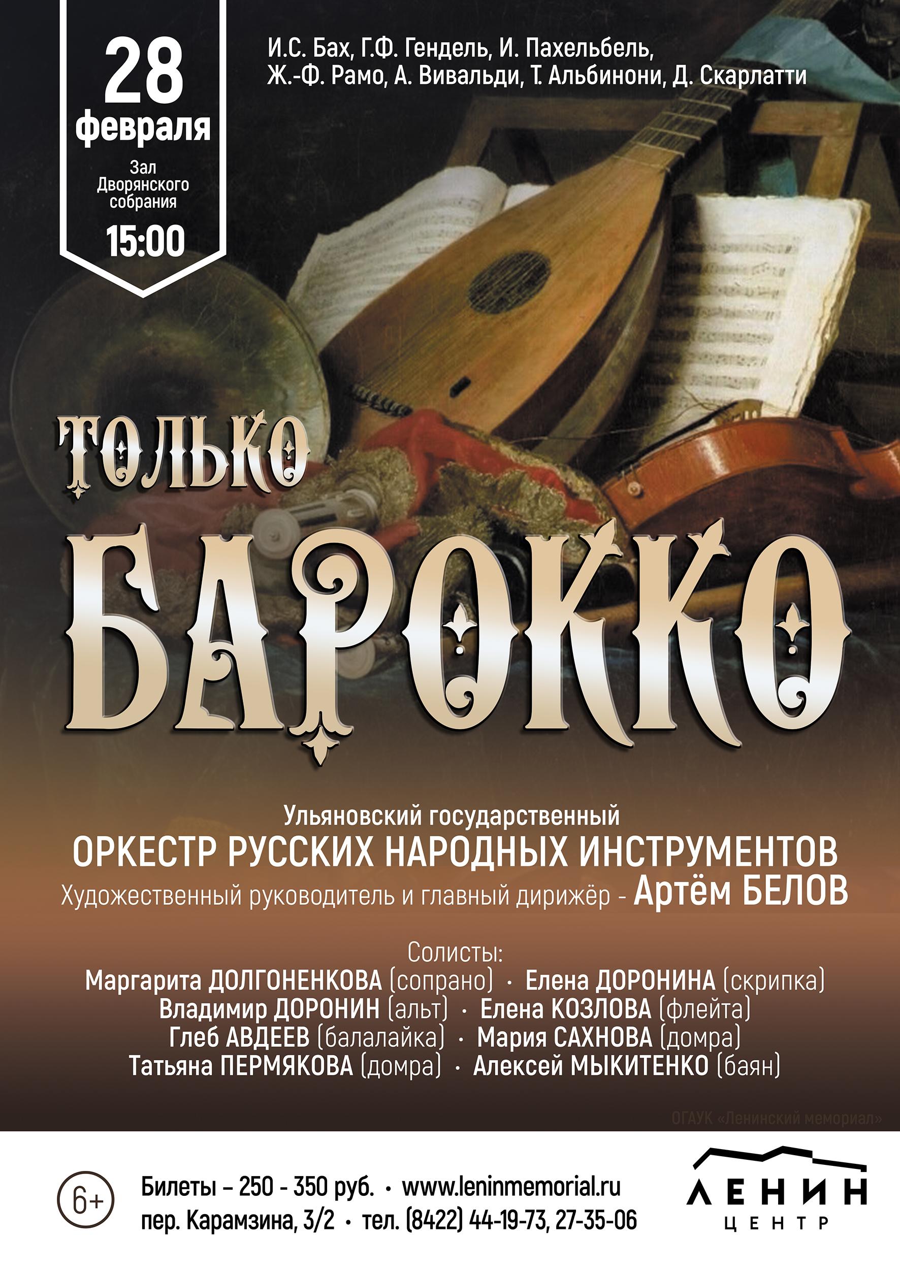 Концерт «Только барокко» @ в зале Дворянского собрания