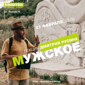 Лекция историка Дмитрия Русина в Квартале