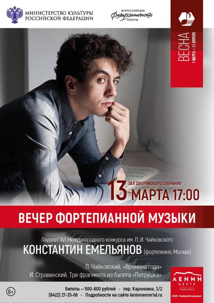 Вечер фортепианной музыки @ Дворец книги (пер. Карамзина, д.3/2)