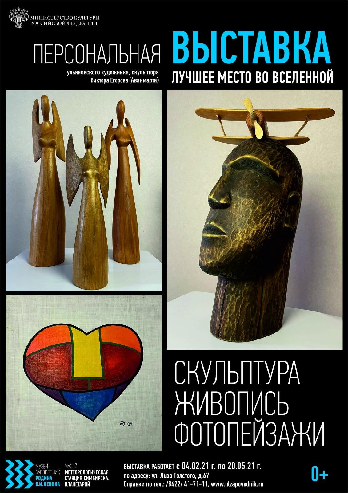 Выставка «Лучшее место во Вселенной» @ в выставочном зале музея «Метеорологическая станция Симбирска»
