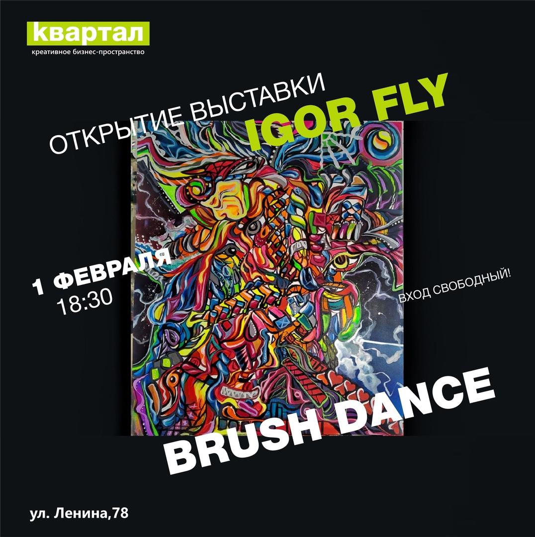 Открытие выставки ульяновского художника Игоря FLY @  Квартале (ул. Ленина 78)
