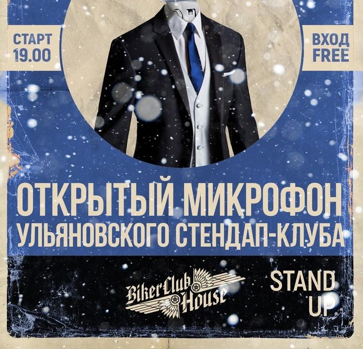 """Стенд ап шоу """"Открытый микрофон"""" в BIKER CLUB HOUSE @ BIKER CLUB HOUSE (ул. Федерации,18)"""