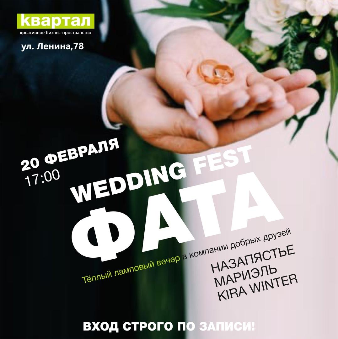 """Wedding fest """"Фата"""" в Квартале @ Квартал (ул. Ленина 78)"""