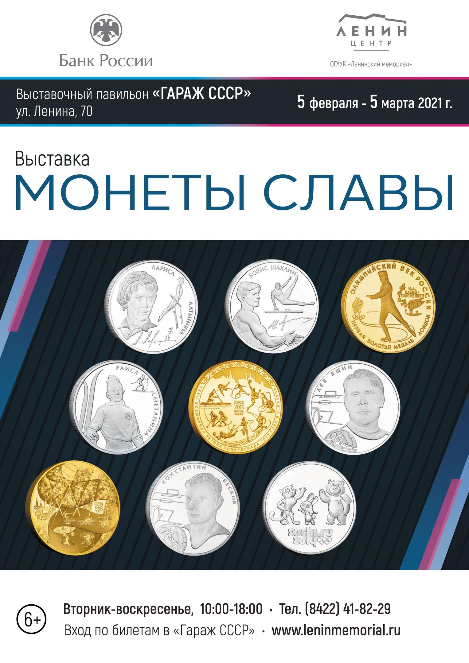 Выставка Банка России «Монеты славы» @ ул. Ленина, 70, Усадьба семьи Ульяновых