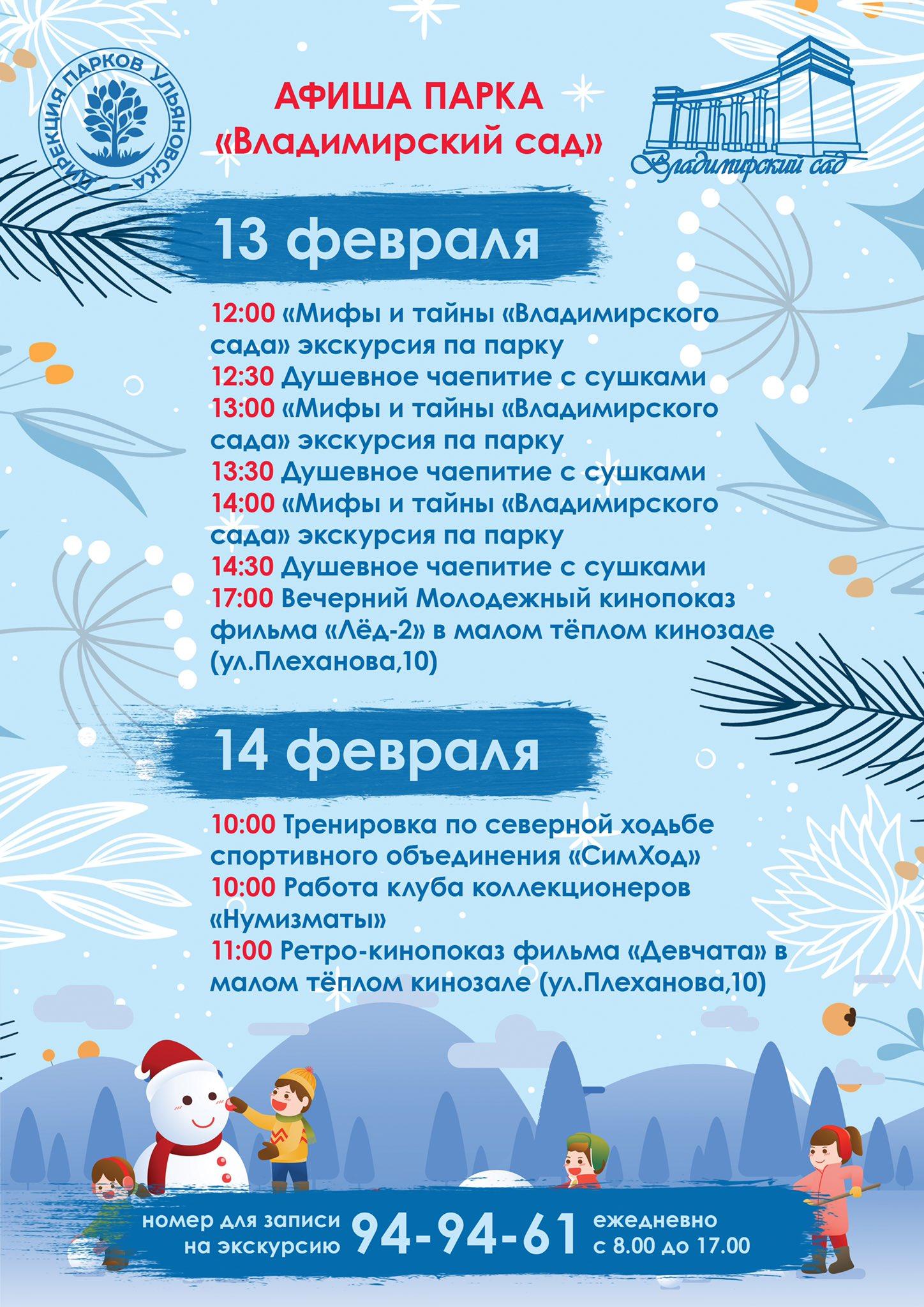 Выходные во Владимирском саду @ парк Владимирский сад (ул. Плеханова, 10)