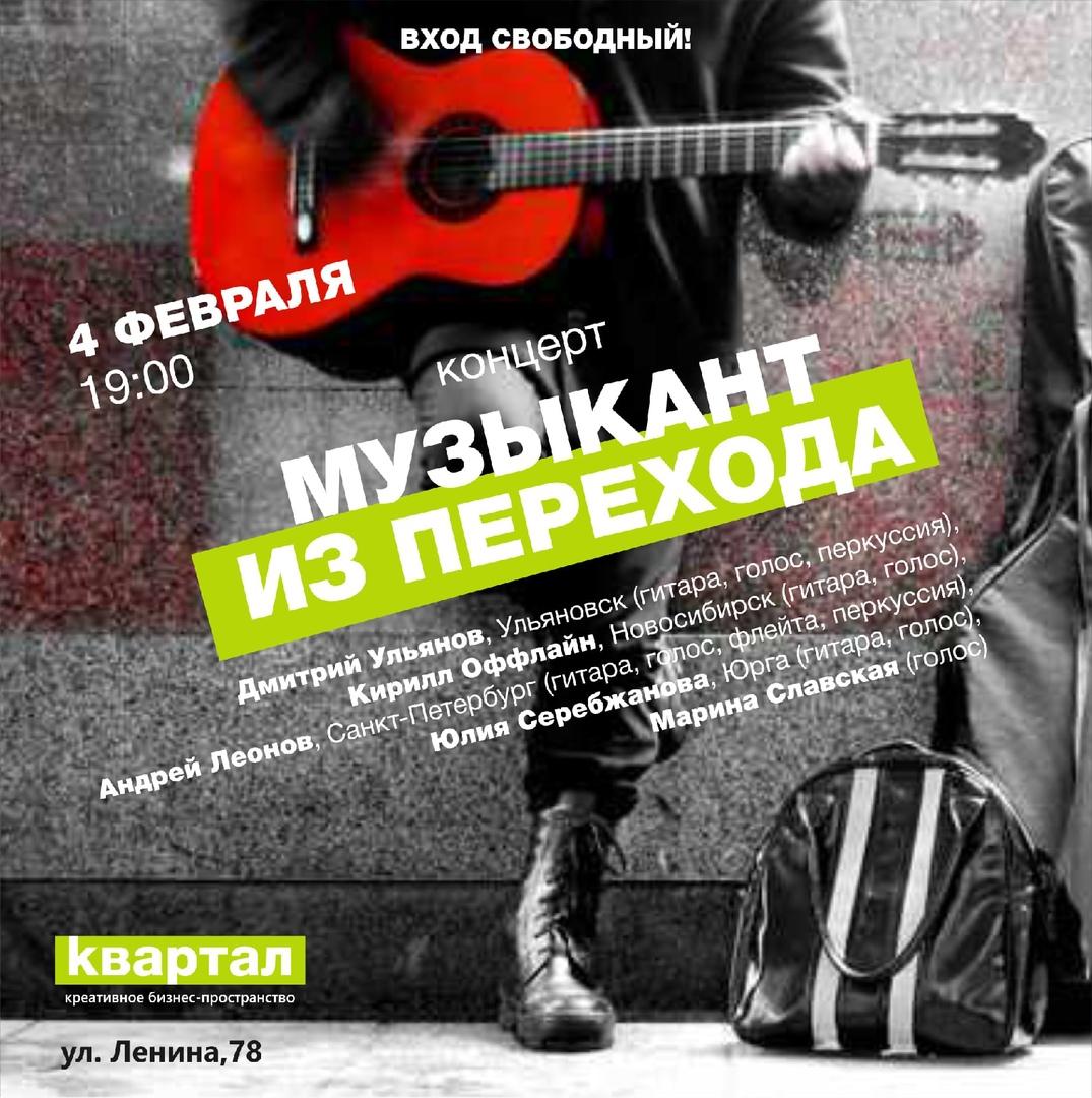 Концерт: «Музыкант из перехода» @ Квартал (ул. Ленина 78)