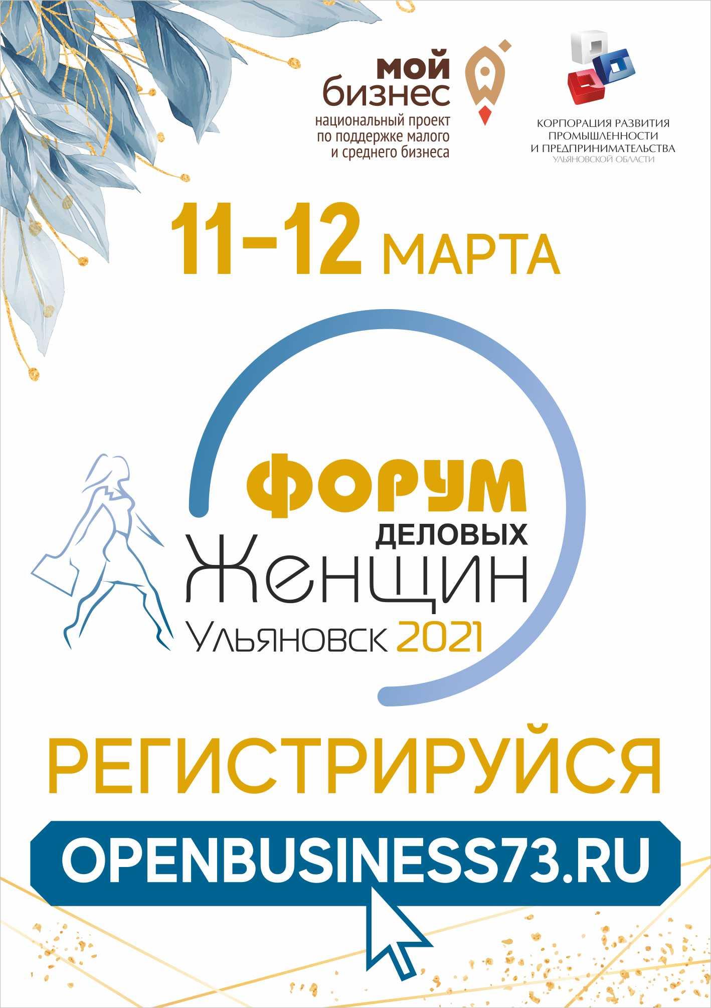 """Бизнес конференция """"Форум деловых женщин — 2021"""" @ УлГТУ (Северный Венец, 32)"""