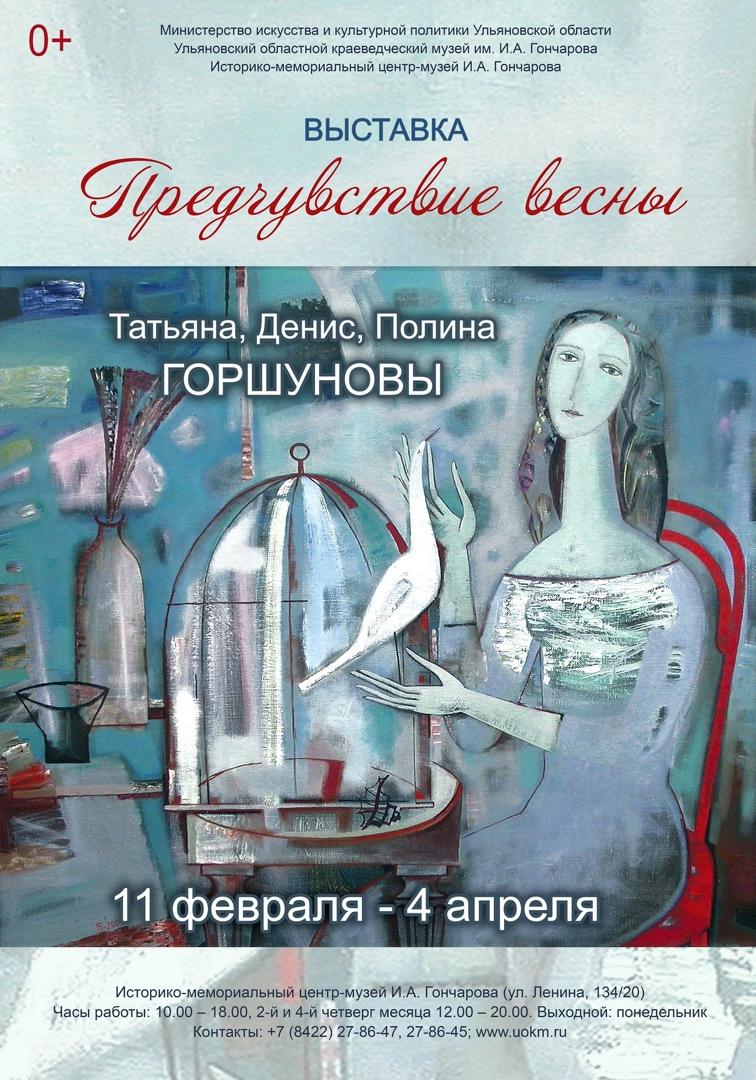 Выставка «Предчувствие весны» @ в Историко-мемориальном центре-музее И.А. Гончарова (ул. Гончарова, 20)