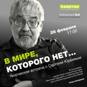 Творческая встреча с Сергеем Юрьевым