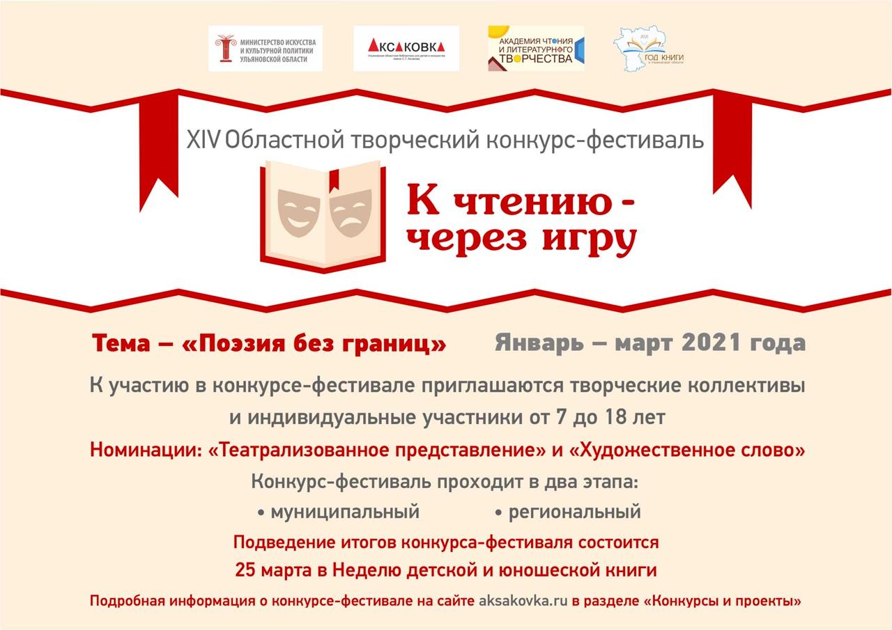 ХIV Областной конкурс-фестиваль «К чтению – через игру»