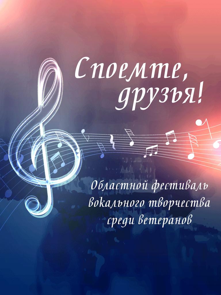 Фестиваль вокального творчества среди ветеранов «Споемте, друзья!»