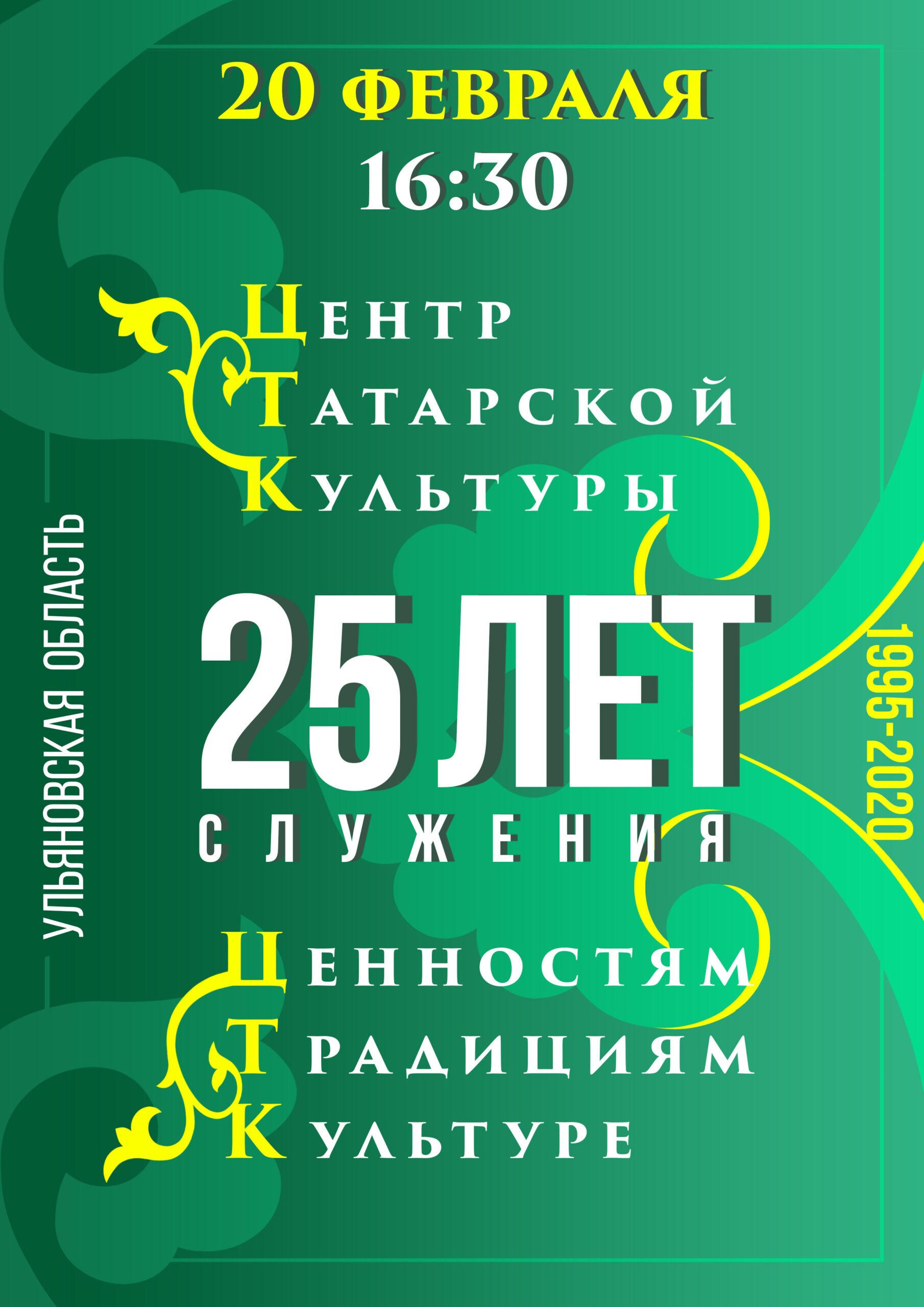 Юбилей Центра татарской культуры @ Центр Татарской Культуры (пр. Нариманова, 25)