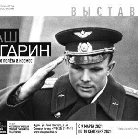 Открытие выставки «Наш Гагарин»