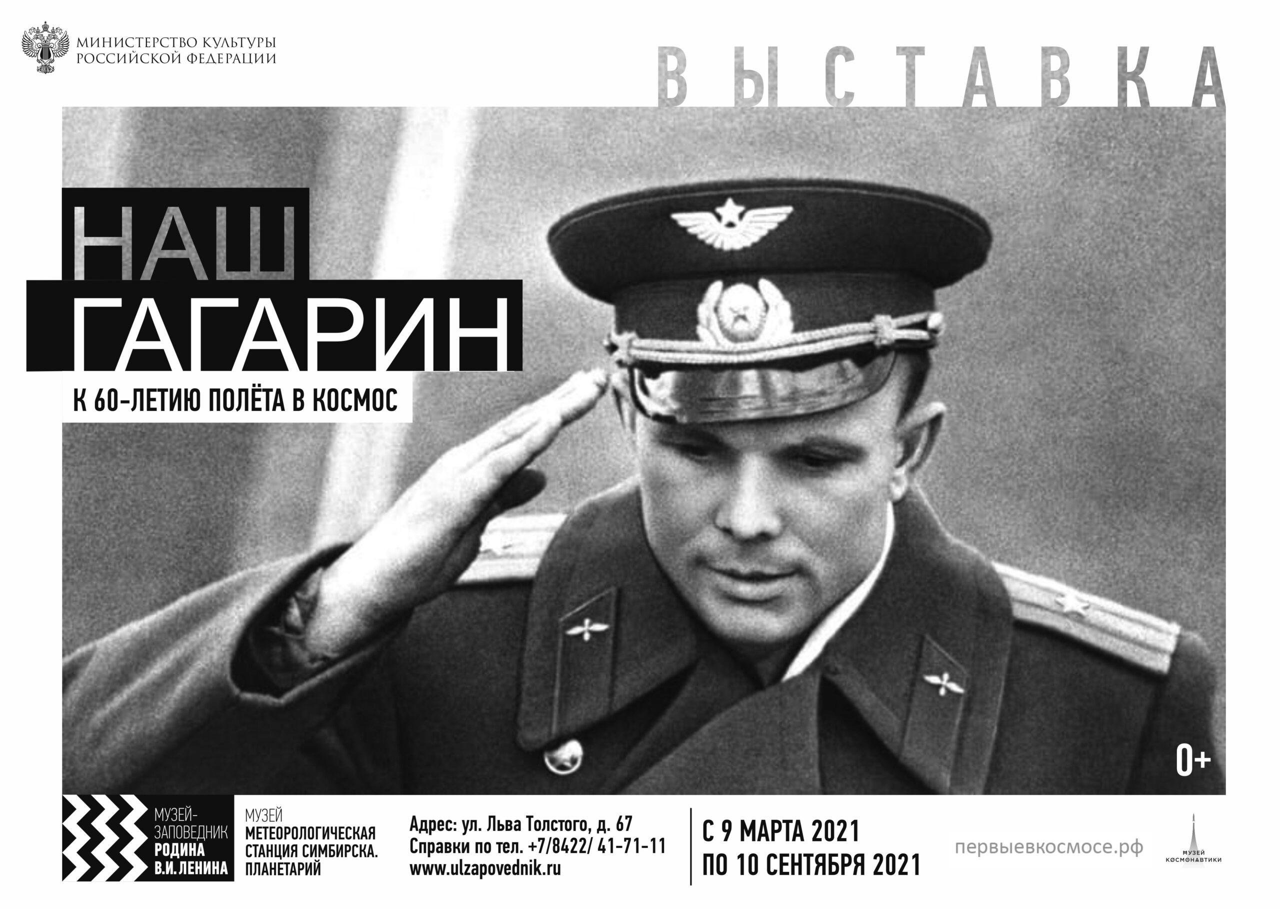 Открытие выставки «Наш Гагарин» @ в музее «Метеорологическая станция Симбирска (ул. Л.Толстого, д. 67)