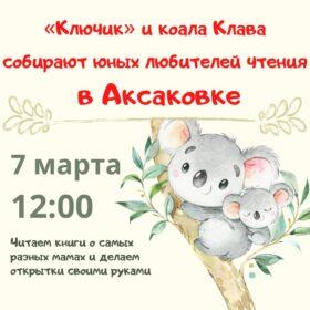 Встреча семейного клуба любителей чтения «КЛЮЧиК»