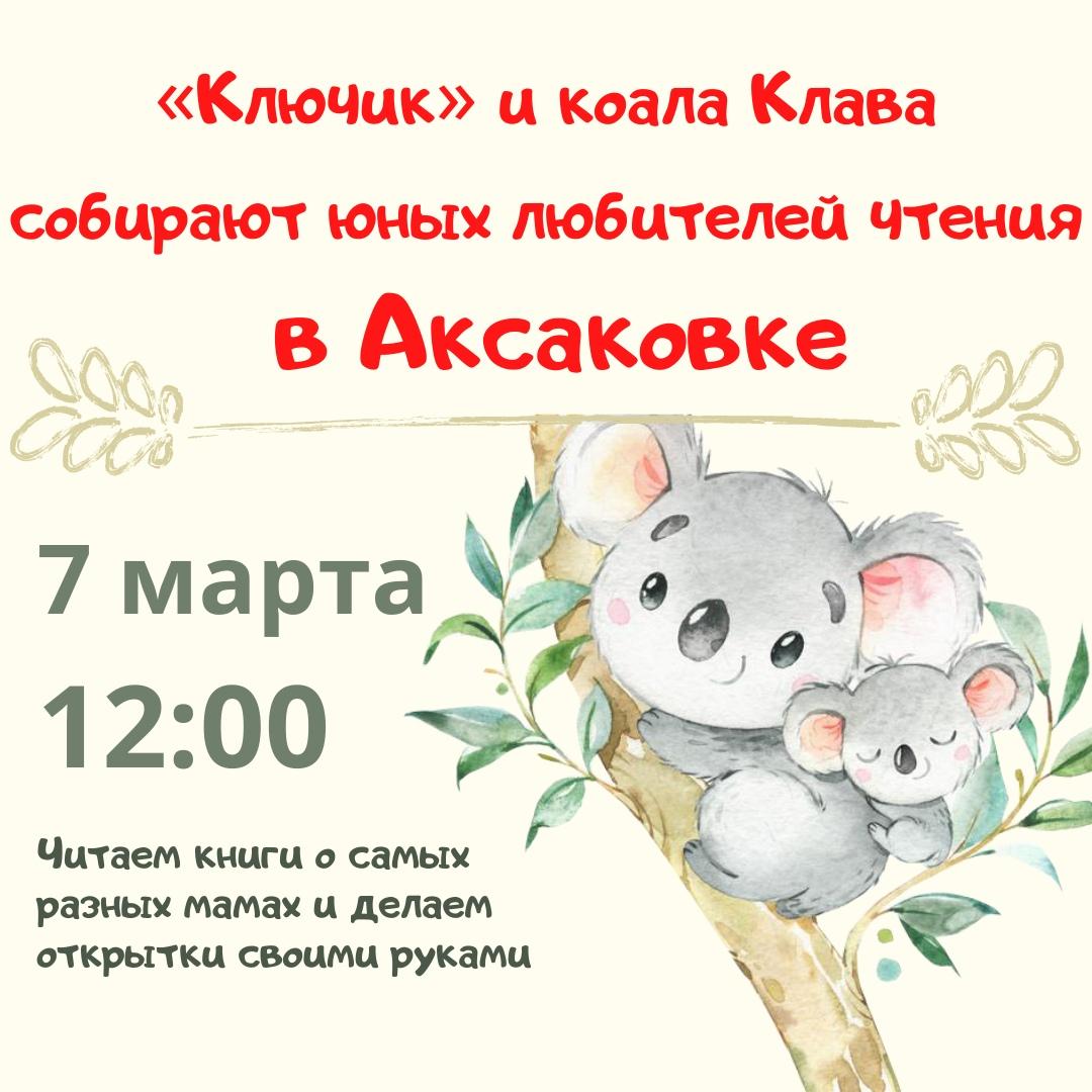 Встреча семейного клуба любителей чтения «КЛЮЧиК» @ ул. Минаева, 48
