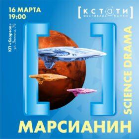 Читка пьесы по рассказу Ги де Мопассана «Марсианин», в рамках научного фестиваля «Кстати»