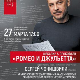 Концерт Шекспир & Прокофьев «Ромео и Джульетта»