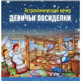 Праздничный вечер в Планетарии