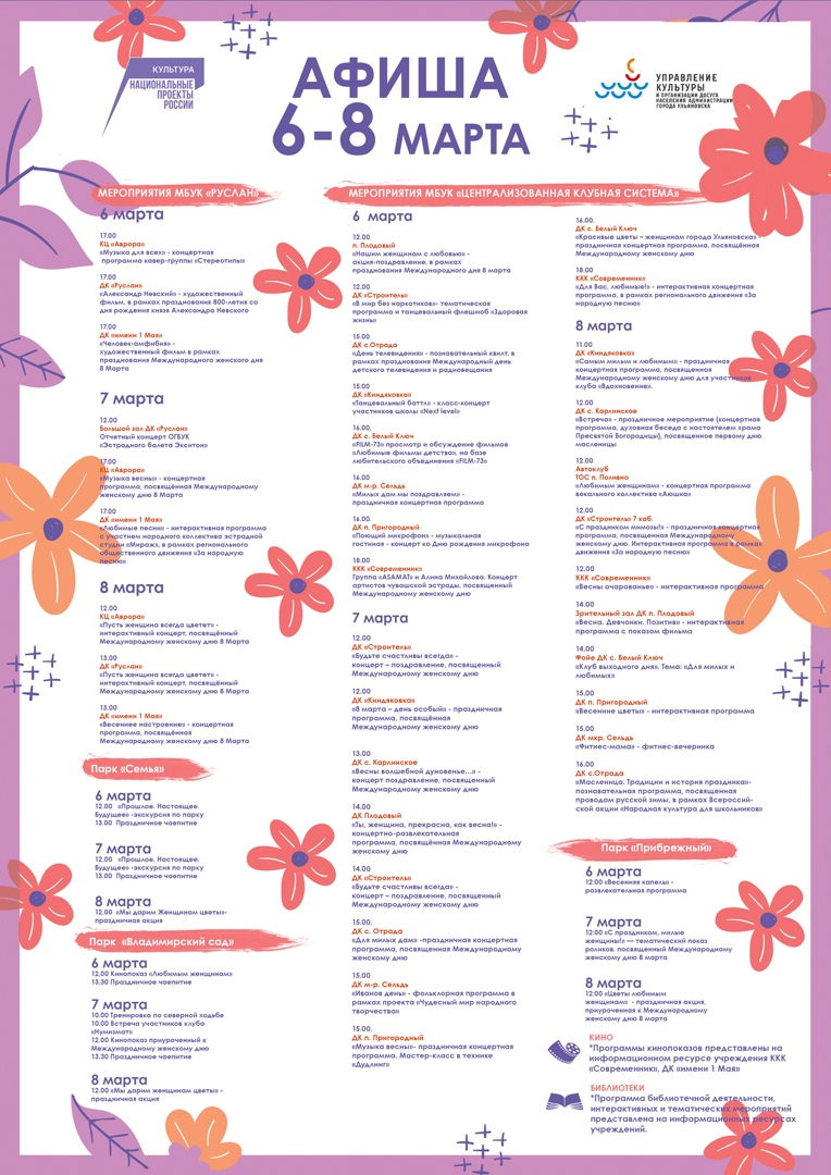 Афиша культурных мероприятий на праздничные дни