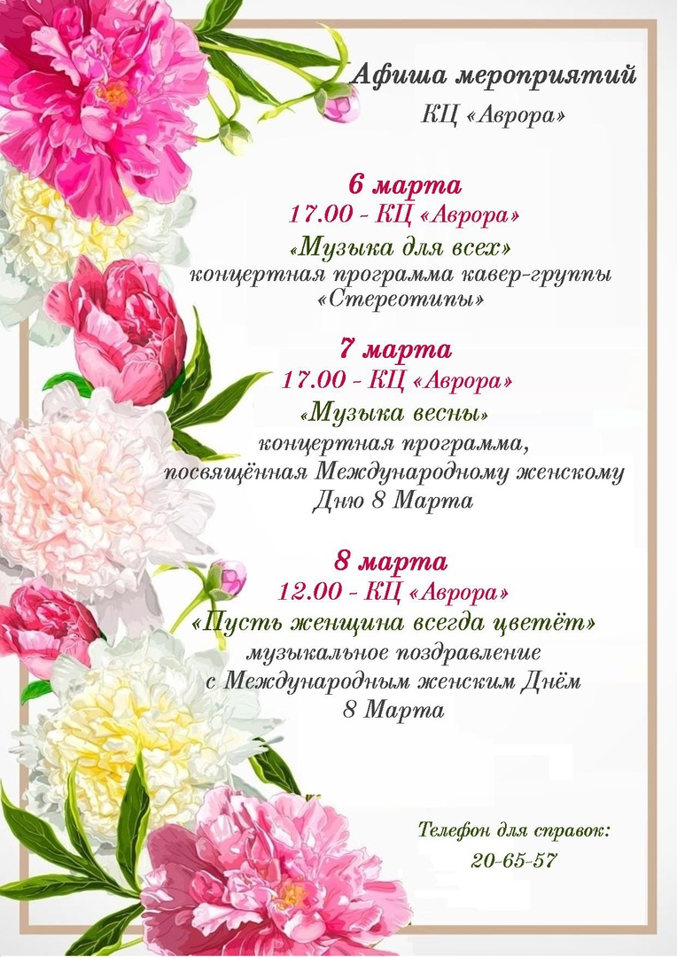 """Афиша праздничных мероприятий в КЦ """"Аврора"""" @ ул. Жуковского, 45"""